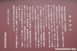 前野熊野神社・西熊野(板橋区前野町)3