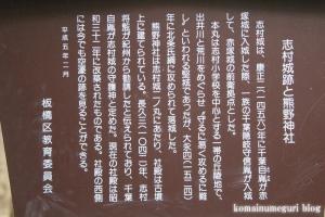 城山熊野神社(板橋区志村)5