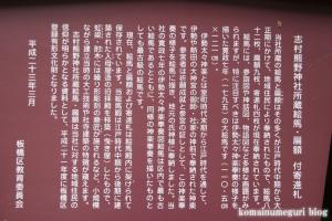 城山熊野神社(板橋区志村)14