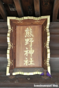 城山熊野神社(板橋区志村)12