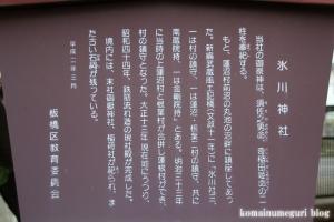 蓮根氷川神社(板橋区蓮根)3