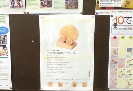mujirushi_omocha_harigami.jpg