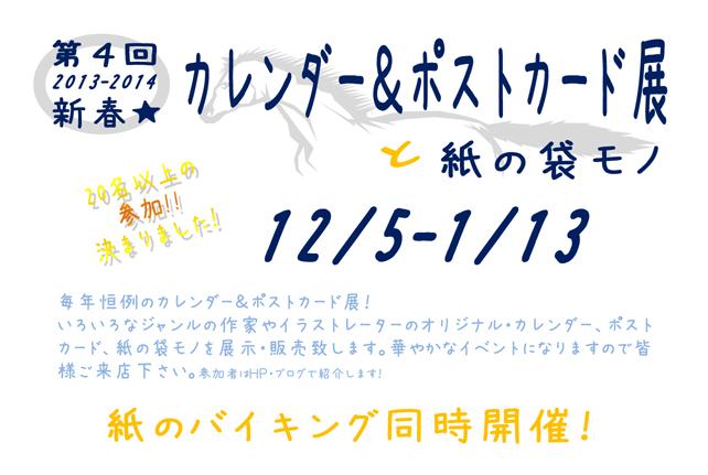【終了】第4回新春☆カレンダー&ポストカード展