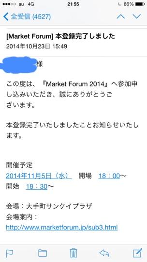 fc2blog_20141104215957da7.jpg
