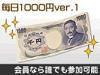 get_1000ver1.jpg