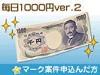 get_1000ver2.jpg