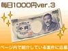get_1000ver3.jpg