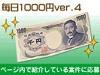 get_1000ver4.jpg