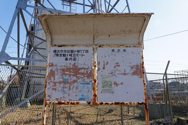 神奈川県営鶴ヶ峰団地の案内板