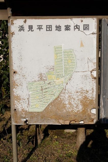 公団浜見平団地の案内板