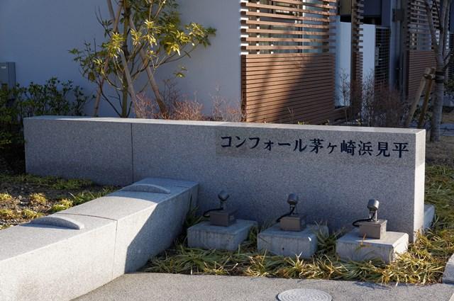 コンフォール茅ヶ崎浜見平の銘板