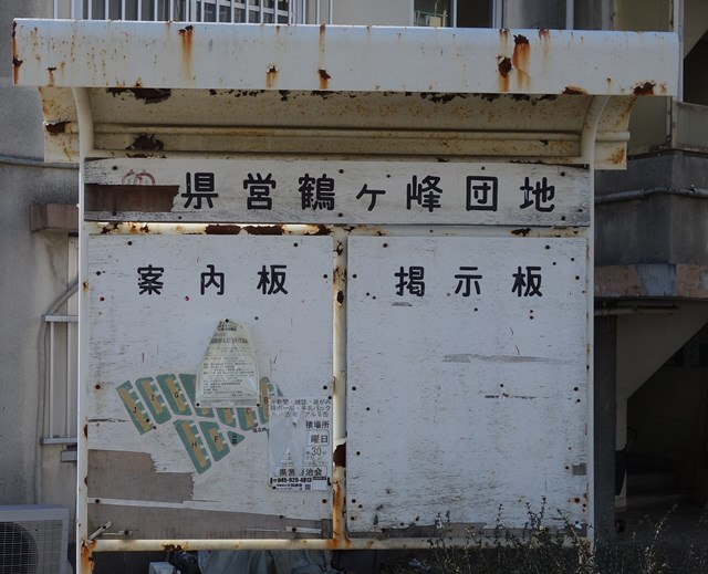 神奈川県営鶴ヶ峰団地の案内板その2
