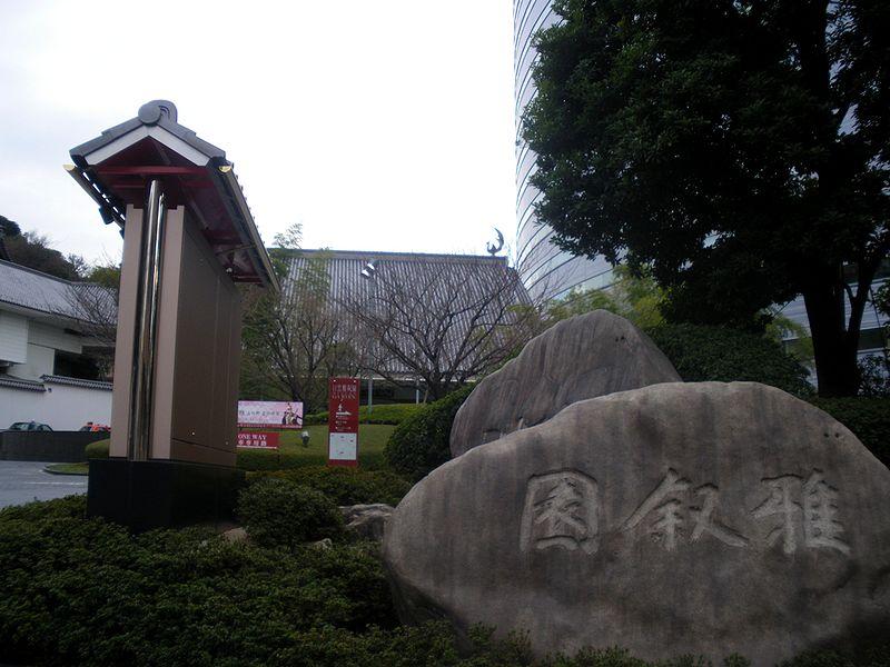 gajyoen_entrance.jpg