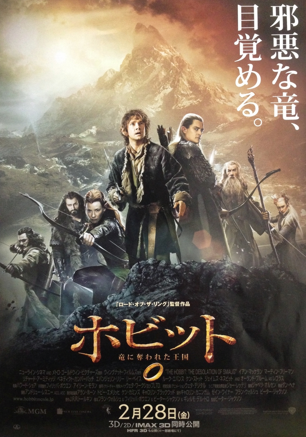 ホビット-竜に奪われた王国