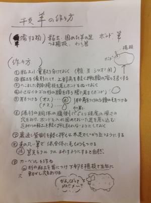 fc2blog_20141205222427c79.jpg