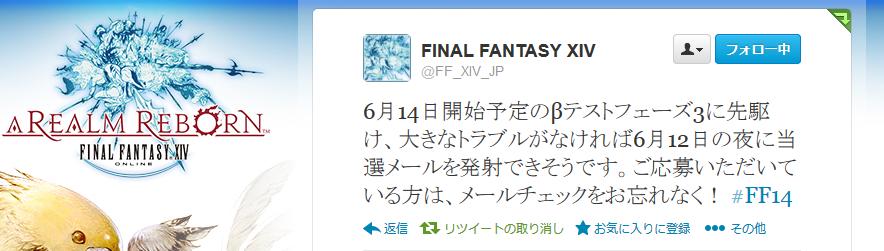 β3当選メールは6月12日発送!!