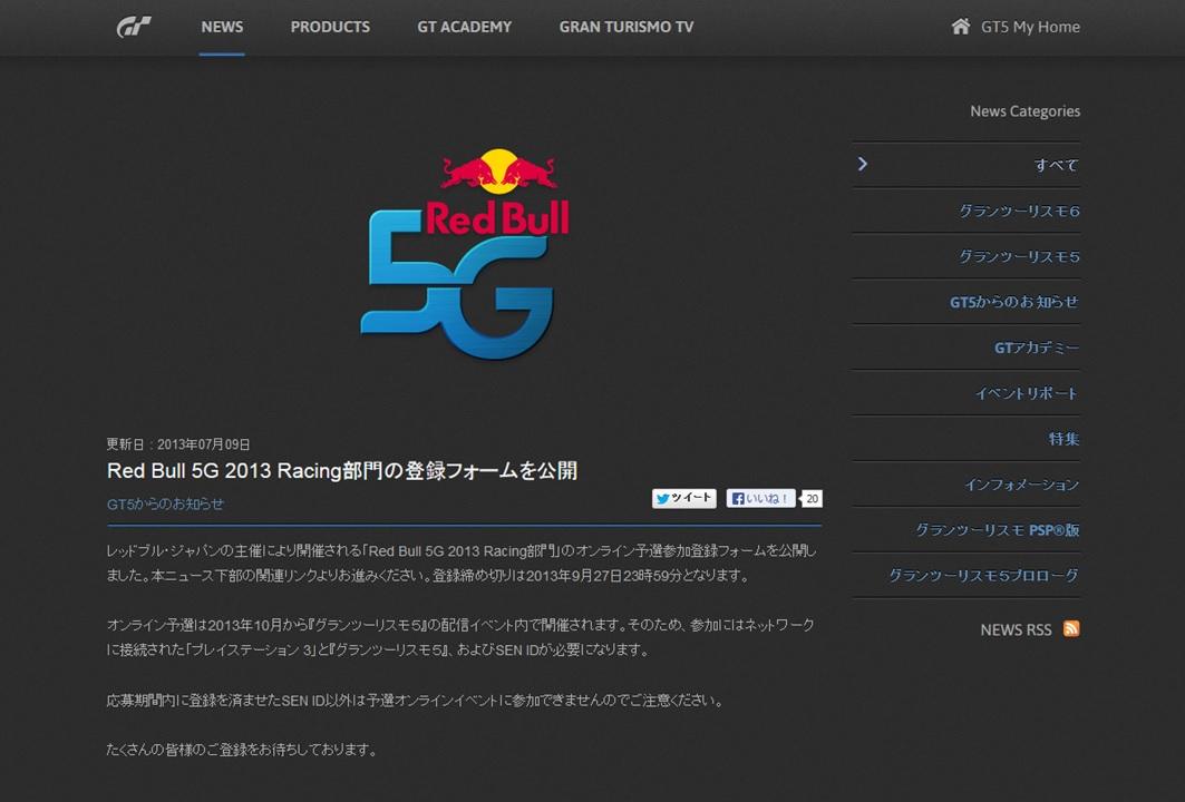 Red Bull 5G 2013 Racing部門にむけて