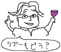 ワインもどう?