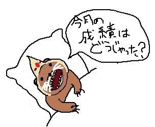 じるぴ~成績