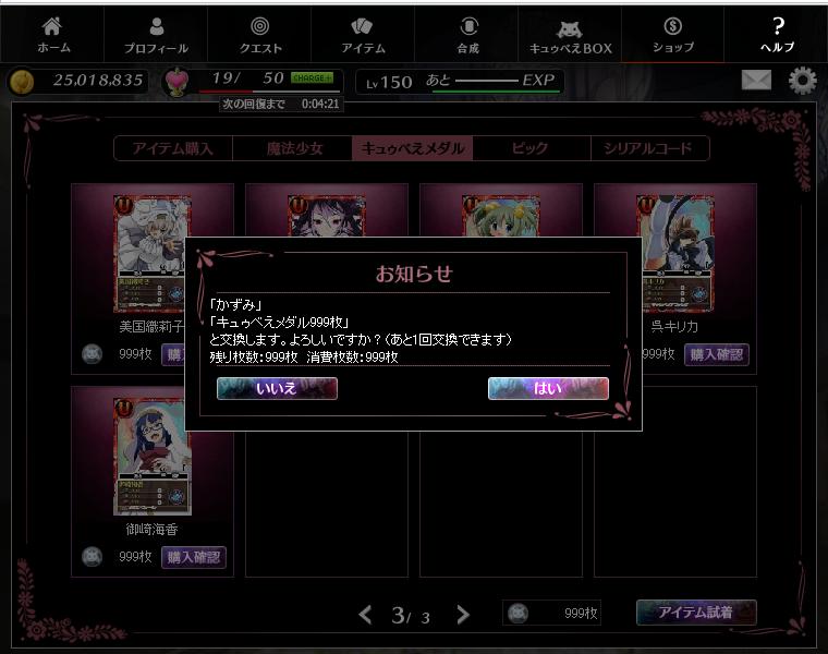 2014/10/25 キュゥべえメダル交換画面
