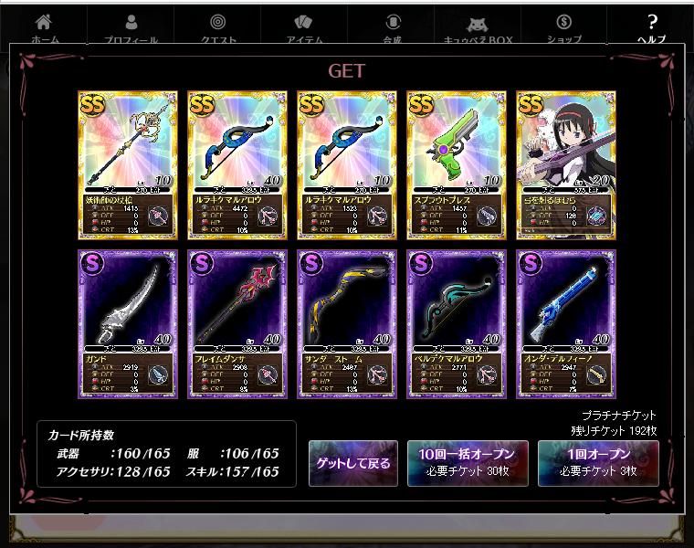 2014/10/30 魔法少女まどか☆マギカオンライン プラチナチケット結果4
