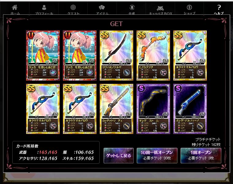 2014/10/30 魔法少女まどか☆マギカオンライン プラチナチケット結果5