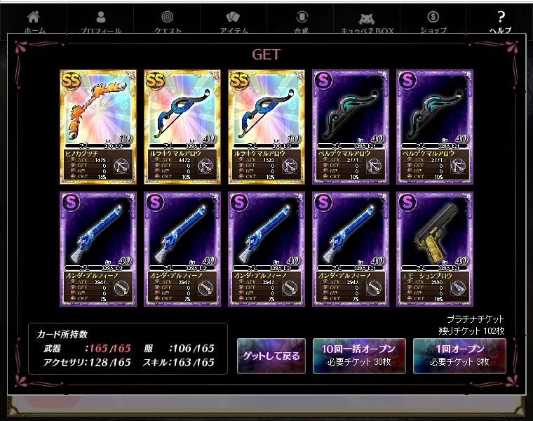 2014/10/30 魔法少女まどか☆マギカオンライン プラチナチケット結果7
