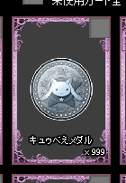 2014/11/01 キュゥべえメダル999枚