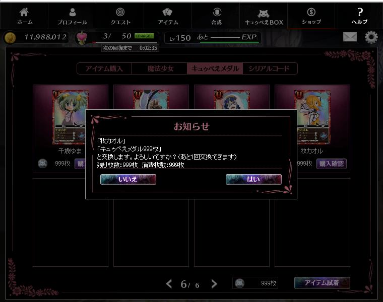 2014/11/01 キュゥべえメダル交換画面