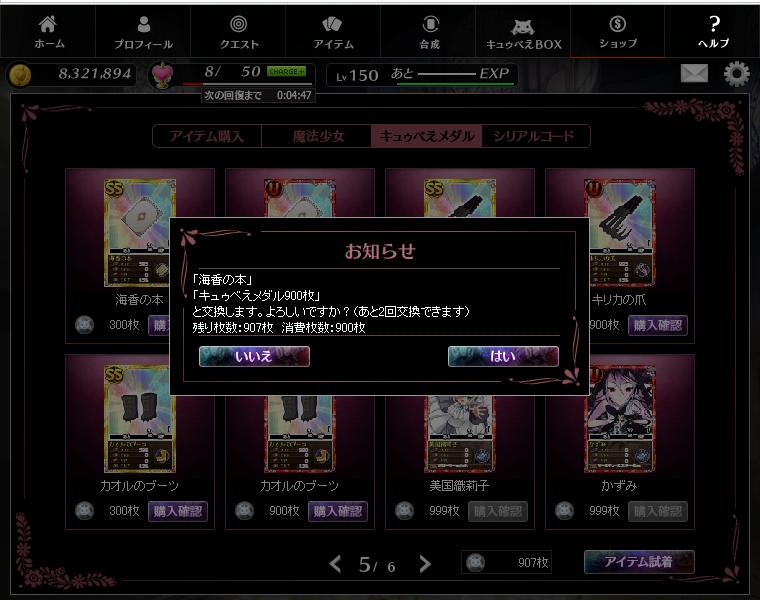 2014/11/02 キュゥべえメダル交換画面