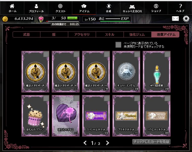 2014/11/03 LV別限定クエスト終了後キュゥべえメダル