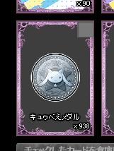 2014/11/09 キュゥべえメダル938枚