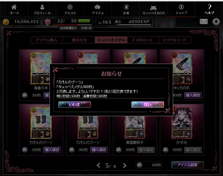 2014/11/09 キュゥべえメダル交換画面