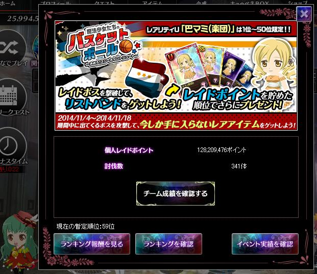 2014/11/18 レイドイベント結果