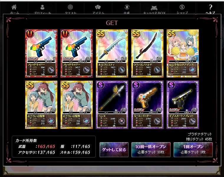 2014/11/26 プラチナチケット5回目