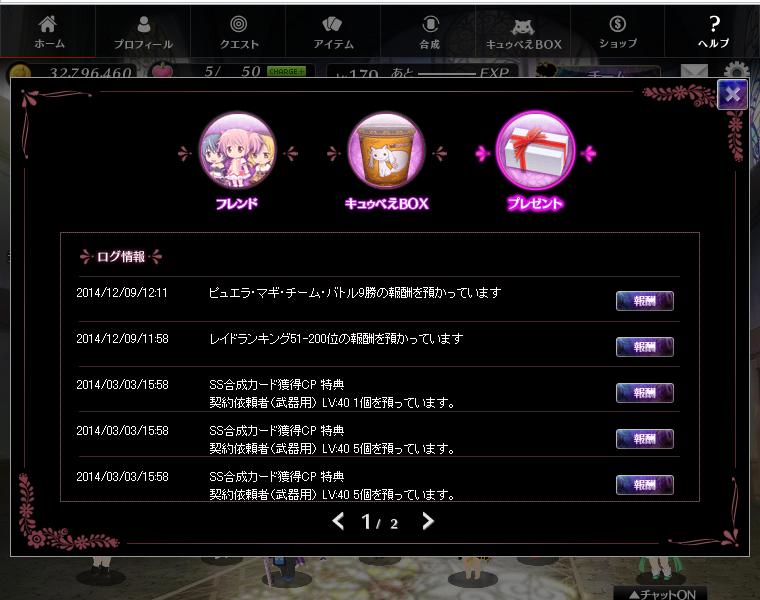 2014/12/09 チーム結果
