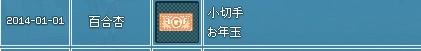 2014y01m01d_082242451.jpg