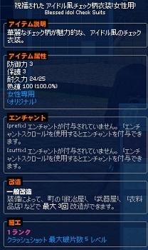 mabinogi_2013_11_10_001.jpg