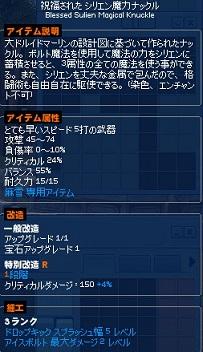 mabinogi_2014_01_11_001.jpg