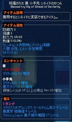 mabinogi_2014_01_12_003.jpg