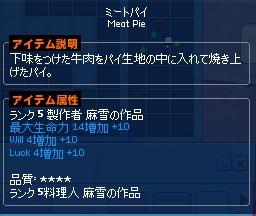 mabinogi_2014_01_26_007.jpg