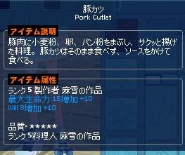 mabinogi_2014_01_26_025.jpg