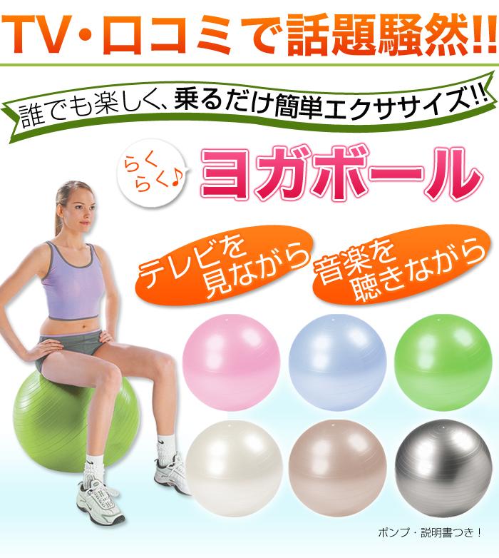 yogaball03018.jpg