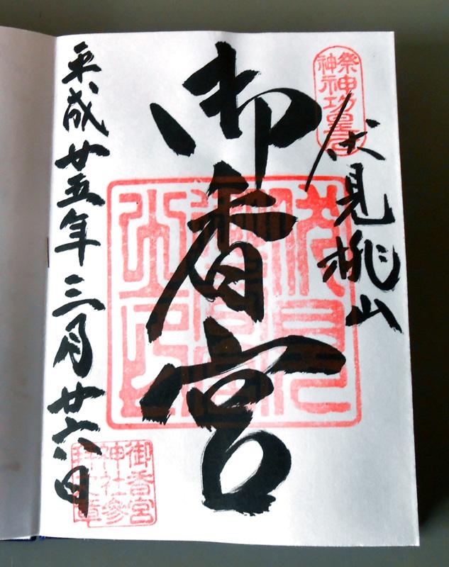 gokounomiya_gosyuin.jpg
