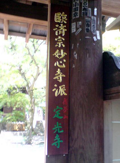 jyoukouji012_20131010124007b85.jpg