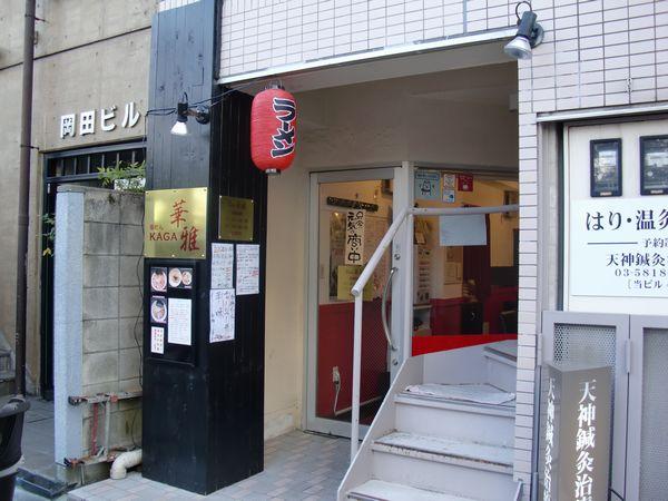 華雅@湯島・20140208・店舗