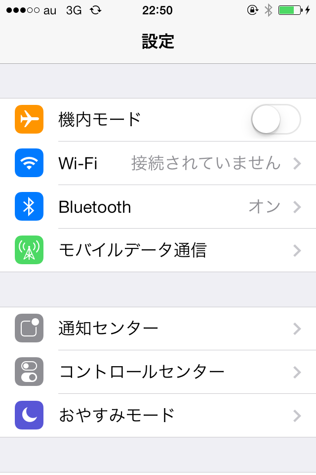 20130929ios2.png