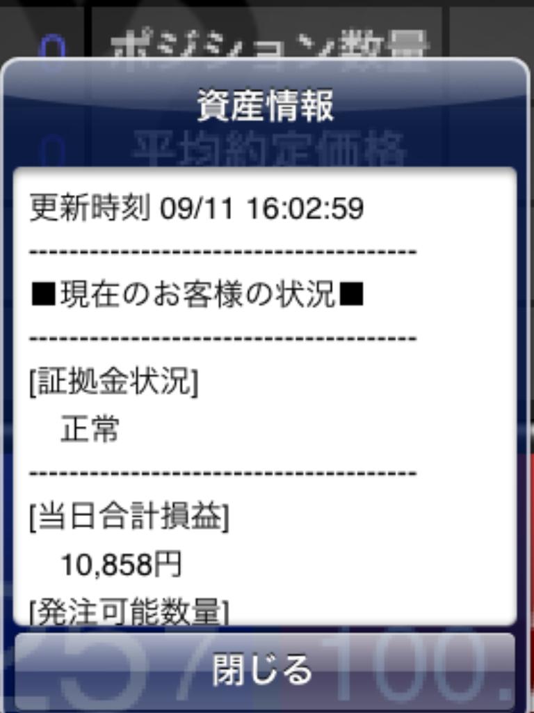 fujitasan0912.png