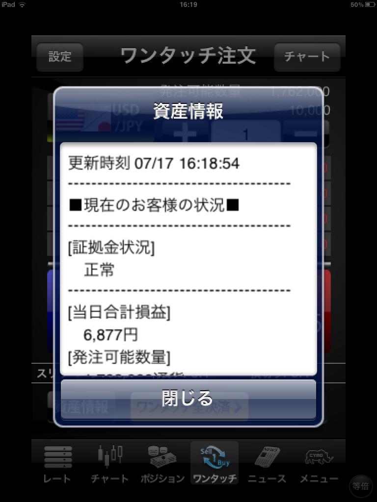 fujitasan130717.png