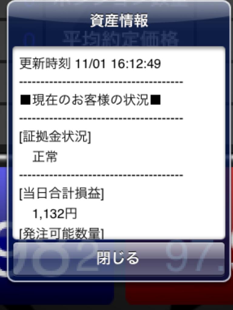 fujitasan131101.png